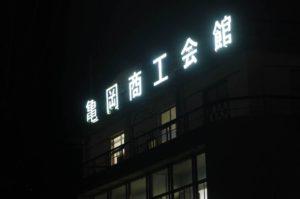 ライトアップされた亀岡商工会館